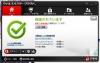 ウイルスバスターベータ管理画面